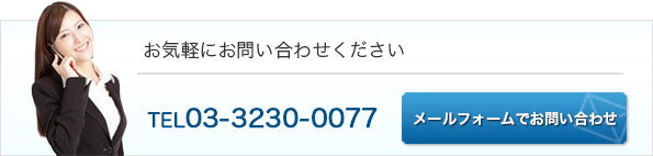 お問い合わせ・ご相談