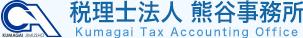 税理士法人熊谷事務所